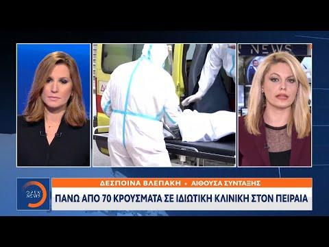 Πάνω από 70 κρούσματα σε ιδιωτική κλινική στον Πειραιά | Κεντρικό Δελτίο Ειδήσεων 23/2/2021