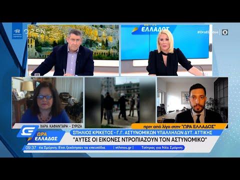 Κυρανάκης και Καφαντάρη για την αστυνομική βία στη Νέα Σμύρνη | Ώρα Ελλάδος 8/3/2021 | OPEN TV